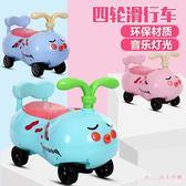 可愛卡通兒童玩具車滑行車小孩溜溜車寶寶扭扭車拉繩四輪玩具車帶 DR7673【Rose中大尺碼】
