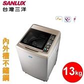 【三洋家電】15KG 超音波單槽定頻洗衣機(內外不鏽鋼)《SW-15AS6》金級省水 全機1年保固(香檳金)