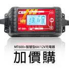 【CSP進煌】MT600+智慧型充電器(6V/12V)