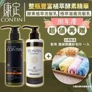 【南紡購物中心】CONTIN康定 極萃滋養洗髮乳+酵素植萃洗髮乳(300ML) 公司貨