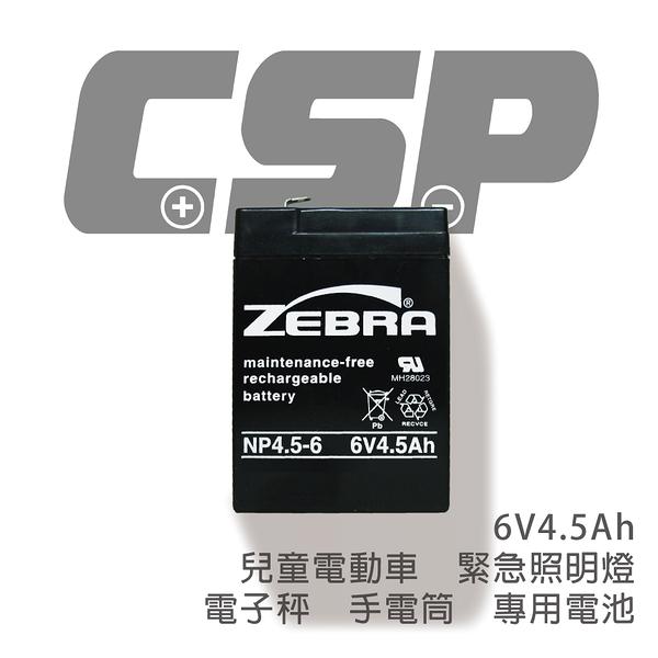 【CSP】NP4.5-6 鉛酸電池 / 等同YUASA湯淺NP4-6加大容量 安培 /童車6V電池/電池規格/電池尺寸