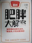 【書寶二手書T1/養生_OHA】肥胖大解密_傑森‧方