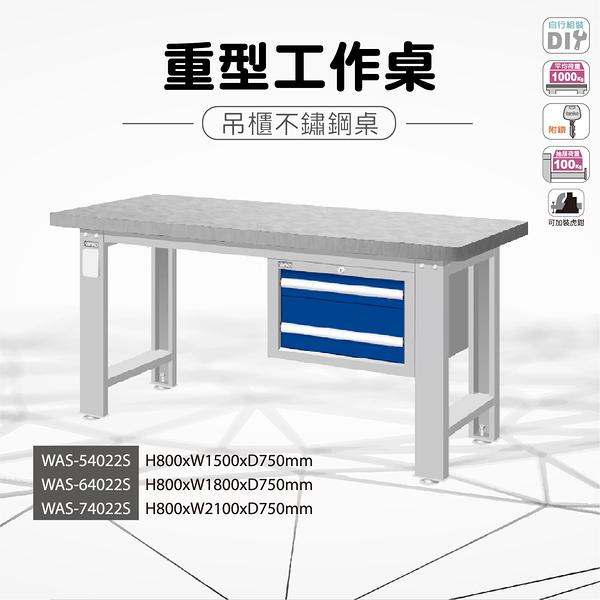 天鋼 WAS-74022S《重量型工作桌》吊櫃型 不鏽鋼桌板 W2100 修理廠 工作室 工具桌