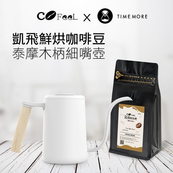 泰摩x凱飛鮮烘豆 經典木柄304不鏽鋼手沖壺細嘴壺700ml-白色+鮮烘咖啡豆