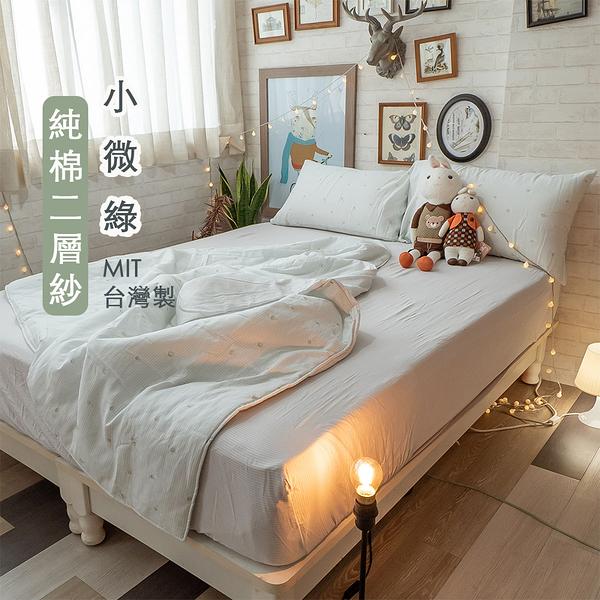 小微綠 雙人加大床包三件組(內附枕套x2) 二層紗 純棉材質 台灣製造 棉床本舖