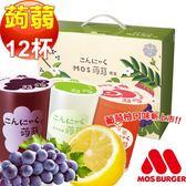 MOS摩斯漢堡_ 蒟蒻精裝禮盒【12杯/盒】葡萄/蜂蜜檸檬/葡萄柚 任選