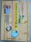 【書寶二手書T7/嗜好_LGK】日系百元文具活用術_文房具朝食会