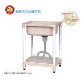 中型洗衣水槽(空槽-可安裝龍頭) F62