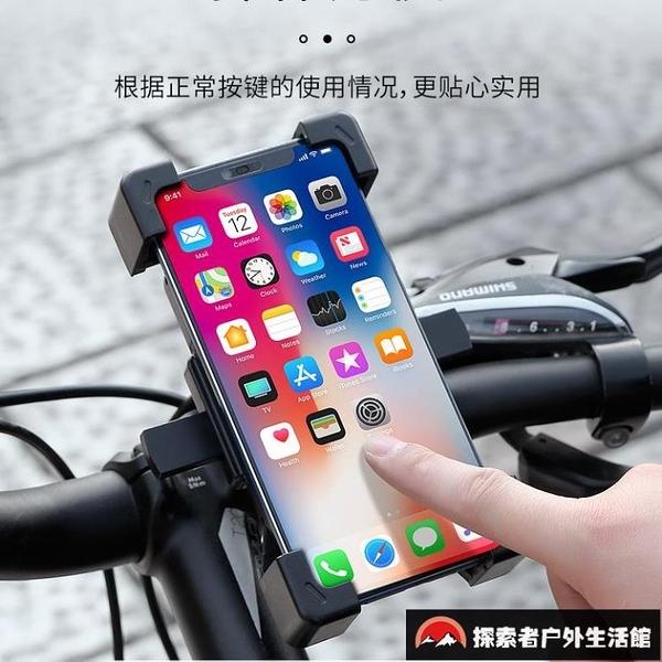 導航支架摩托車載自行車電瓶車手機機支架手機架【探索者戶外生活館】