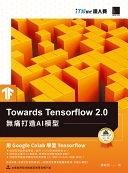 二手書《Towards Tensorflow 2.0:無痛打造AI模型(iT邦幫忙鐵人賽系列書)》 R2Y ISBN:9789864345007