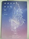 【書寶二手書T3/一般小說_D2W】散落星河的記憶(3):化蝶_桐華