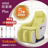 【現折3000再送±0 無線吸塵器 (市價$5990)】tokuyo Mini玩美椅PLUS TC-292(馬卡龍黃色)⦿ 超贈點12倍送⦿
