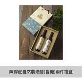 【陳稼莊】自然農法醋(含糖)兩入禮盒~可任選有糖250ml醋