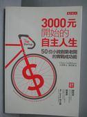 【書寶二手書T2/投資_OKJ】3000元開始的自主人生_古利博
