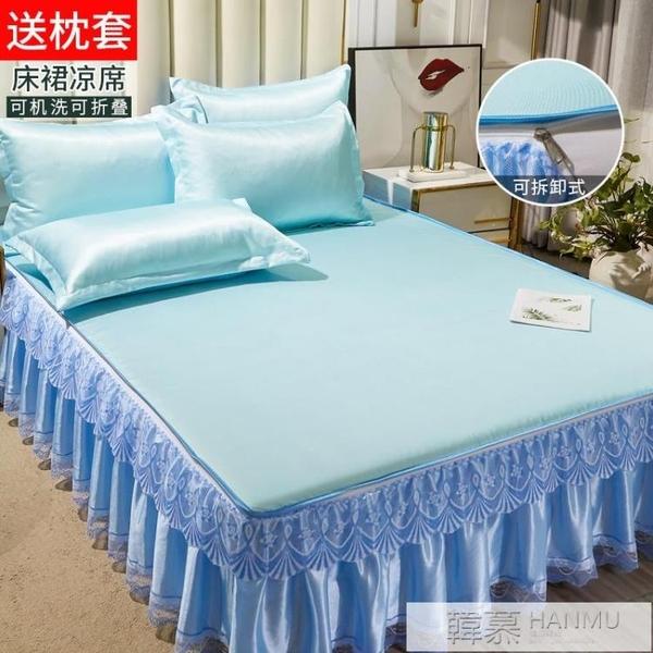 冰絲涼席床裙款可水洗可折疊1.8m床1.5m夏涼空調席子三件套 韓慕精品 YTL