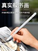 ipad筆觸控筆電容筆