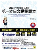 (二手書)連日本小學生都在用の第一本日文動詞課本