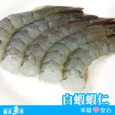 【台北魚市】白蝦蝦仁  200g±10%(190g以上)
