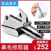 鼻毛修剪器 男士手動不銹鋼全身水洗剃鼻毛器女用去刮修鼻孔毛剪刀