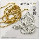 美甲專用 金珠鏈 | 銀珠鏈