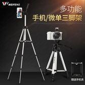 攝影架偉峰手機微單三腳架 索尼a6000相機通用輕便攜直播自拍支架JD