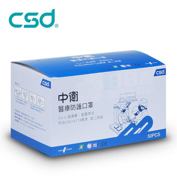 中衛CSD 二級醫療口罩 成人平面口罩 一盒(50入/盒) 雙鋼印 CNS14774 台灣製造