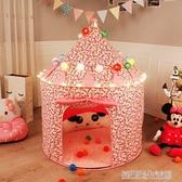 兒童帳篷 室內公主 女孩 娃娃家用睡覺房子夢幻小皇宮城堡游戲屋 YDL