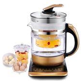 養生壺全自動加厚玻璃多功能電熱燒水壺煮茶器黑茶花茶壺  WD 聖誕節快樂購