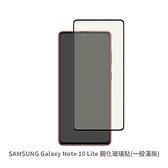 SAMSUNG Galaxy Note 10 Lite (一般 滿版) 保護貼 玻璃貼 鋼化玻璃膜 抗防爆 螢幕保護貼