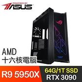 【南紡購物中心】華碩系列【最強王者】R9 5950X十六核 RTX3090 電競水冷電腦(64G/1T SSD)