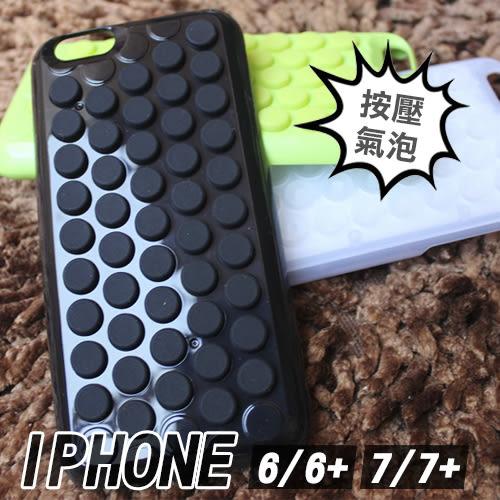 【JR創意生活】日本氣泡手機殼 按壓氣泡 氣泡紙 紓壓 創意 i6 i7 療癒氣泡 蘋果手機殼 三色可選