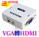 【刷卡】送HDMI線【MINI VGA轉HDMI 高清視訊轉換器VGA TO HDMI帶音訊切換器】月光寶盒 街機