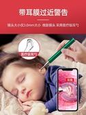 掏耳神器專業采耳工具套裝兒童發光帶燈耳朵耳屎清潔器 免運
