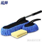 藍帥洗車拖把工具刷子軟毛伸縮式除塵撣擦車套裝汽車刷子除塵撣子 QM圖拉斯3C百貨