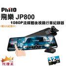 飛樂JP800 流媒體後視鏡行車紀錄器 行車紀錄器 -贈32G記憶卡