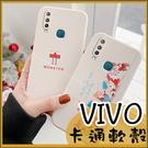 白色軟殼|VIVO Y52 Y72 5G Y50 Y20s Y17 Y15 Y12 X60 S1 V11i 小矮人 手機殼 有掛繩孔 卡通殼 女生