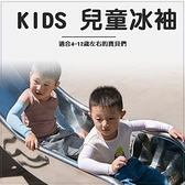 [拉拉百貨]兒童冰絲袖袖套防曬冰絲護手臂防蚊戶外休閒運動遊戲