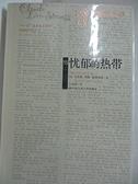 【書寶二手書T1/社會_CW6】憂郁的熱帶(列維-斯特勞斯文集15)(補卷)_fa )KE luo D E ?lie Wei - site LA