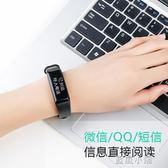 全程通W3手環智慧運動手錶防水多功能計步器手機通用igo 藍嵐