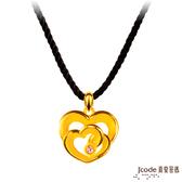 J'code真愛密碼 貼心愛你黃金/水晶墜子 送項鍊