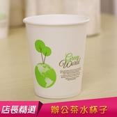加厚一次性紙杯整箱環保家用商務辦公茶水杯子500只245mlMandyc