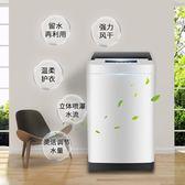 海信 XQB70-H3568 洗衣機全自動家用7公斤波輪小型脫水  名購居家  ATF  220v