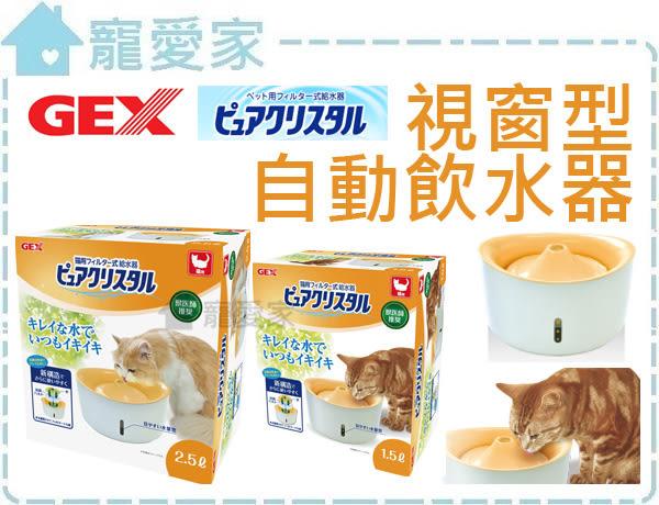 ☆寵愛家☆日本GEX貓用視窗型-2.5L自動飲水器,2016年新款