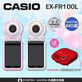 加贈TESCOM鬆餅機 CASIO FR100L 送64G卡+日韓背帶+原廠皮套+螢幕貼(可代貼)+清潔組+桌上型腳架公司貨