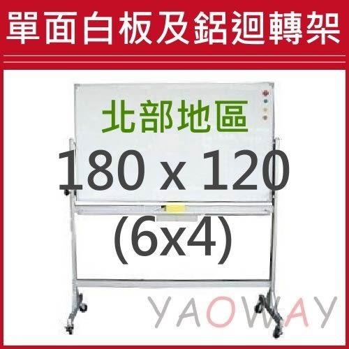 【耀偉】單面白板及鋁迴轉架180*120 (6x4尺)【僅配送台北地區】