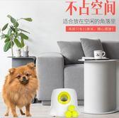 狗狗玩具 網球髪射器自動拋球扔球髪球投球機彈球機寵物拋球器 第六空間 igo