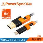 群加 Powersync Micro USB 2.0 AM 480Mbps 長頭型 安卓手機/平板傳輸充電線/ 3M (CUB2VARM0030)