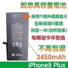 【免運費】不高包退 3450mAh【6大好禮】附發票 iPhone8+ 銳思高容量電池 iPhone8 Plus 銳思 原廠電池