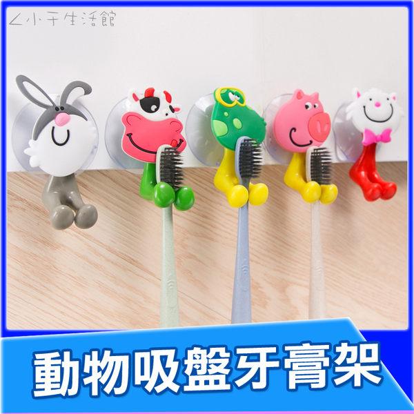 吸盤牙刷架 動物款 牙刷收納 掛架 掛勾 青蛙 兔子 乳牛 小豬 衛浴收納