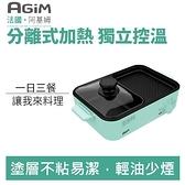 【冬季熱銷】法國 阿基姆 AGiM HY-210-GN多功能 電烤爐